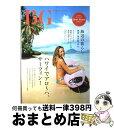 【中古】 Beach girls no.26 / エイ出版社 / エイ出版社 [大型本]【宅配便出荷】