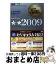 【中古】 .com Master★★ NTTコミュニケーションズインターネット検定学習書 2009 / NTTラーニングシステムズ株式会社 ...