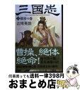 【中古】 三国志 2(群星の巻) / 吉川 英治 / 新潮社 [文庫]【宅配便出荷】