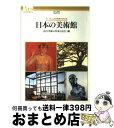 【中古】 日本の美術館 近代美術の作家と出会う旅 / 婦人画報社 / 婦人画報社 [単行本]【宅配便出荷】