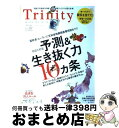 【中古】 Trinity no.39 / エル・アウラ / エル・アウラ [ムック]【宅配便出荷】