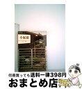 【中古】 小庭園 / 吉村巌 / 保育社 [文庫]【宅配便出荷】
