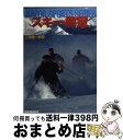 【中古】 スキー教室 / 三浦 雄一郎 / 成美堂出版 [単行本]【宅配便出荷】