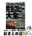 【中古】 CDーR & DVDーR完全コピー大全 Windows対応 / 宝島社 / 宝島社 [ムック]【宅配便出荷】