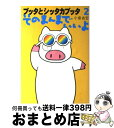 ブッタとシッタカブッタ 2 / 小泉 吉宏 / メディアファクトリー
