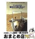 【中古】 アンドロイドは電気羊の夢を見るか? / フィリップ・K・ディック, 土井宏明, 浅倉久志 / 早川書房 [文庫]【宅配便出荷】