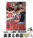 【中古】 恋活! Akane & Akira / 橘 柚葉 / アルファポリス [単行本]【宅配便出荷】