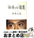 【中古】 「松本」の「遺書」 / 松本 人志 / 朝日新聞