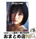 【中古】 Squall 小向美奈子写真集 / 西田 幸樹 / 小学館 [大型本]【宅配便出荷】