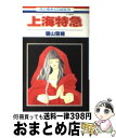 【中古】 上海特急 / 猫山 宮緒 / 白泉社 [コミック]【宅配便出荷】