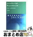 【中古】 JavaScript handbook 3rd edit / 宮坂 雅輝 / ソフトバンククリエイティブ [単行本]【宅配便出荷】