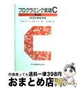 【中古】 プログラミング言語C ANSI規格準拠 第2版(訳書訂正 / B.W. カーニハン, D.M. リッチー, 石田 晴久 / 共立出版 [単行本]【宅配便出荷】