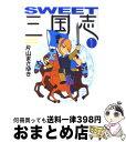 【中古】 SWEET三国志 1 / 片山 まさゆき / メディアファクトリー [文庫]【宅配便出荷】