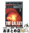 【中古】 銀河鉄道999 10 / 松本 零士 / 小学館 [単行本]【宅配便出荷】