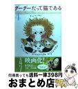 【中古】 グーグーだって猫である 4 / 大島 弓子 / 角川グループパブリッシング [単行本]【宅配便出荷】