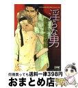 【中古】 淫らな男 / 高緒 拾 / ジュネット コミック 【宅配便出荷】