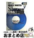 【中古】 ORACLE MASTER Silver教科書 DBA1〈1Z0ー031J〉 Oracle 9i / ITスキル研究会 / 技術評論社 [単行本]【宅配便出荷】