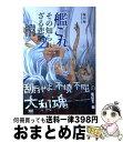 【中古】 「艦これ」、その知られざる悲劇 2 / 桜山 時 / サイゾー [単行本(ソフトカバー)]【宅配便出荷】