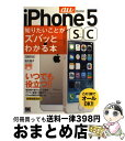 【中古】 iPhone 5 sc知りたいことがズバッとわかる本 1冊でオールOK!! au版 / 田中 裕子 / 翔泳社 [単行本(ソフトカバー)]【宅配便出荷】