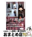 【中古】 おしゃれ総選挙!私服選抜のセンターは誰? AKB48,SKE48,NMB48,HKT48 / マガジンハウス / マガジンハウス 単行本(ソフトカバー) 【宅配便出荷】
