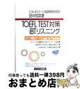 【中古】 TOEFL TEST対策iBTリスニング 実力100点へのlogic & practice / 田中 知英 / テイエス企画 単行本(ソフトカバー) 【宅配便出荷】