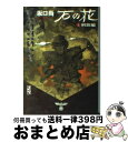 【中古】 石の花 5 / 坂口 尚 / 講談社 [文庫]【宅配便出荷】