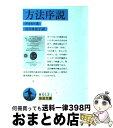 【中古】 方法序説 / デカルト, 谷川 多佳子 / 岩波書店 [文庫]【宅配便出荷】