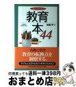 【中古】 教育本44 転換期の教育を考える / 佐藤 学 /...