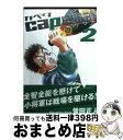 【中古】 capeta 2 / 曽田 正人 / 講談社 [コミック]【宅配便出荷】