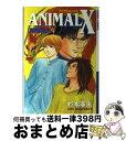 【中古】 Animal X原始再来 4 / 杉本 亜未 / 徳間書店 [コミック]【宅配便出荷】