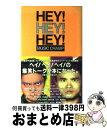 【中古】 Hey! hey! hey! music champ / フジテレビ出版 / フジテレビ出版 [単行本]【宅配便出荷】