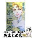 【中古】 結婚伝説bouquet 愛の花束 / 庄司 陽子 / 講談社 [コミック]【宅配便出荷】
