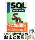 【中古】 SQLポケットリファレンス / 朝井 淳 / 技術評論社 [単行本]【宅配便出荷】