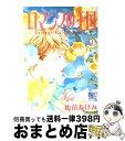 【中古】 ロマンスの王国 1 / 松苗 あけみ / 集英社 [コミック]【宅配便出荷】