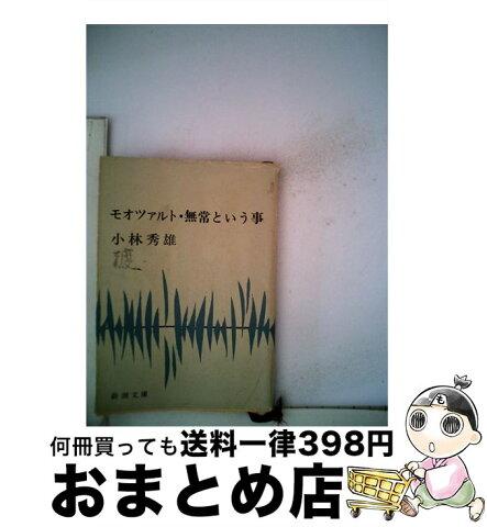 【中古】 モオツァルト/無常という事 改版 / 小林 秀雄 / 新潮社 [文庫]【宅配便出荷】