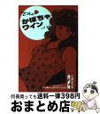 【中古】 The・かぼちゃワイン 2 / 三浦 みつる / 双葉社 [文庫]【宅配便出荷】