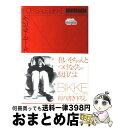 【中古】 フォーセール / ビッケ / PARCO出版 [単行本]【宅配便出荷】