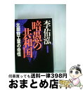 【中古】 暗愚の共和国 北朝鮮工業の奇怪 / 李 佑泓 / 亜紀書房 [単行本]【宅配便出荷】