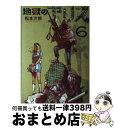 【中古】 地獄のアリス 6 / 松本 次郎 / 集英社 [コミック]【宅配便出荷】