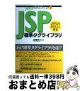 【中古】 JSP標準タグライブラリ / 田澤 孝之 / 技術評論社 [単行本]【宅配便出荷】