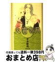 【中古】 火宵の月 第7巻 / 平井 摩利 / 白泉社 [文庫]【宅配便出荷】