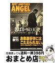 名ばかりの天使 / マイク リプリー / 早川書房