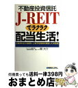 Rakuten - 【中古】 不動産投資信託「JーREIT」でラクラク配当生活! / 関 大介 / 秀和システム [単行本]【宅配便出荷】