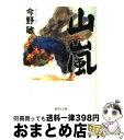 【中古】 山嵐 / 今野 敏 / 集英社 [文庫]【宅配便出荷】