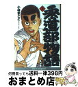 【中古】 柔道部物語 2 / 小林 まこと / 講談社 [文庫]【宅配便出荷】