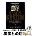 【中古】 Masterキートン 1 / 勝鹿 北星 / 小学館 [新書]【宅配便出荷】