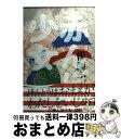 【中古】 赤んぼ少女 / 楳図 かずお / 小学館 [コミック]【宅配便出荷】