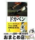 【中古】 ドカベン 25 / 水島 新司 / 秋田書店 [文庫]【宅配便出荷】