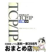 【中古】 マスタリングTCP/IP 入門編 第3版 / 竹下 隆史 / オーム社 [単行本]【宅配便出荷】