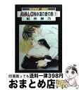 【中古】 Avalon永遠の愛の島 1 / 紅井 採乃 / ビブロス [コミック]【宅配便出荷】